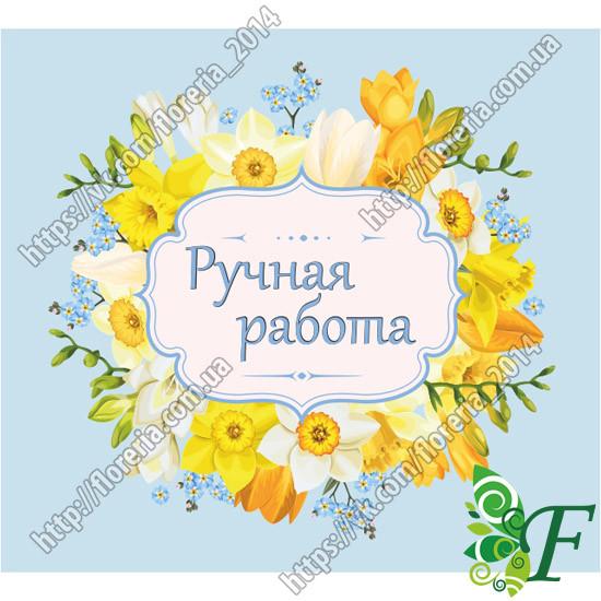 Бирка открытка 5х4,5см Нарциссы 100 шт