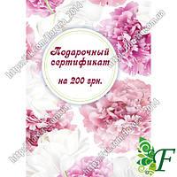 Сертификат подарочный на 200 грн.