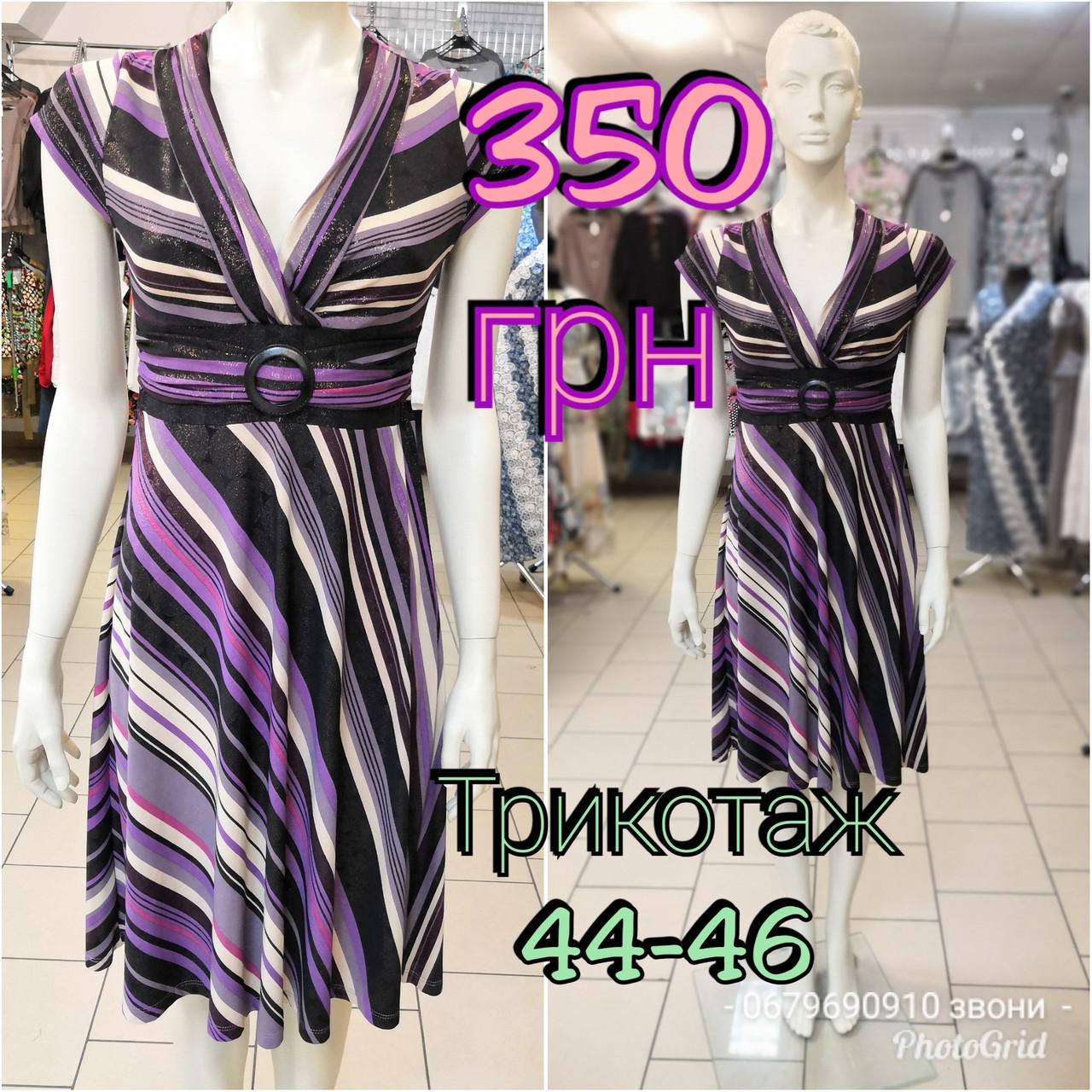 Платье трикотаж сонцеклеш сиреневое 44-46