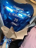 Букет Сердце синее Огромное индивидуальная надпись