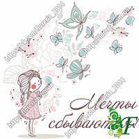 Бирка-открытка 5х4,5см Мечты_10шт