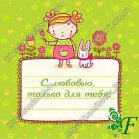 Бирка-открытка 5х4,5см С Любовью_10шт