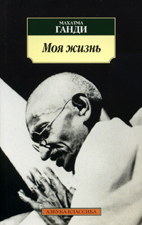 Моє життя. Моя віра Махатма Ганді