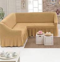 Чехол на угловой диван «Бежевый» Турция 985грн
