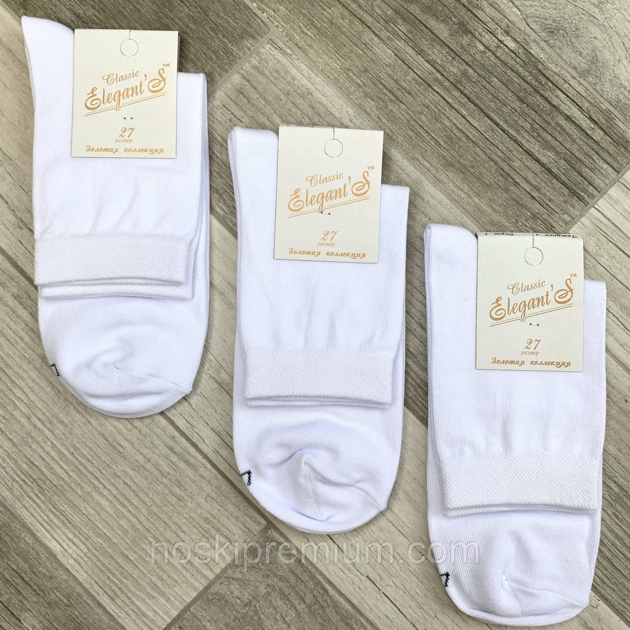 Шкарпетки чоловічі демісезонні х/б з лайкрою Елегант, 27 розмір, білі, 077