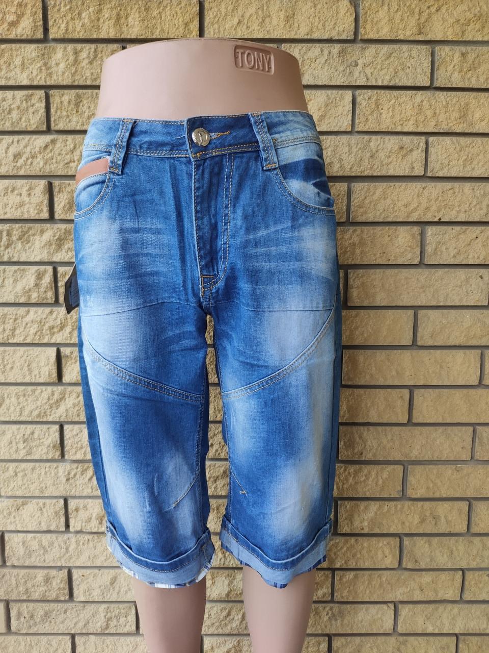 Бриджи мужские брендовые  джинсовые коттоновые  D.KING