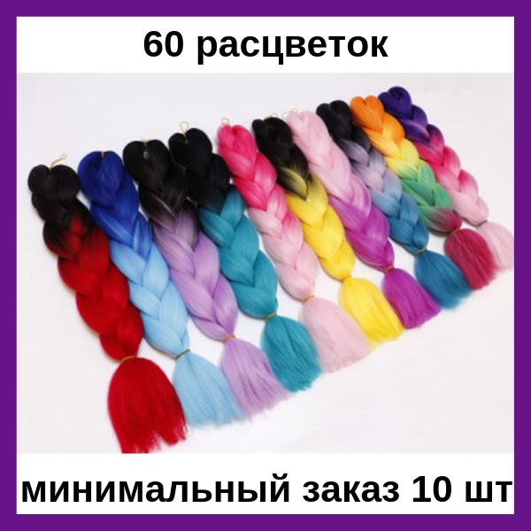 Канекалон Jumbo Braid Hair 60 расцветок только ОПТ.