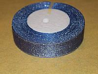 Лента парча 915-11 синяя 25 мм