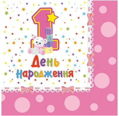 Салфетки ПЕРШИЙ РОЧОК 20 штук . для детского дня рождения  бумажные двухслойные детские