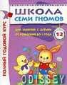 Школа Семи Гномов.0-1 год.Полный годовой курс(12 книг с картон.вкладками+диплом)