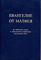 Евангелие от Матфея. На греческом языке с подстрочным переводом на русский язык