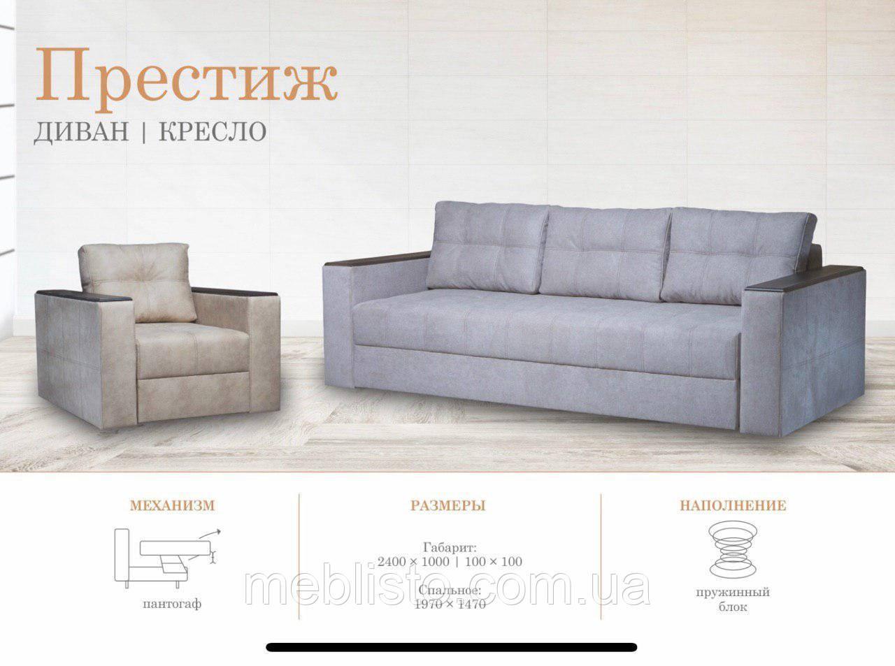 Диван Престиж, меблі Черкаси, куплить диван Київ, Вінниця