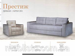 Диван Престиж, меблі Черкаси, куплить диван Київ, Вінниця, фото 2