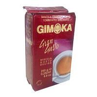 Кофе Gimoka Gran Gusto (250 г) молотый