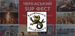 Черкаський SUP Фест та Чемпіонат України із Dragon SUP 2019 (Другий етап)