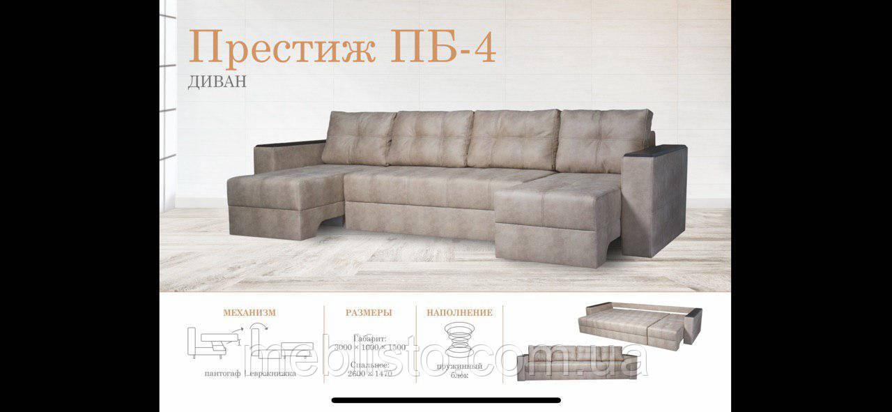 Кутовий диван Престиж Пб-4 3.00 на 1.47