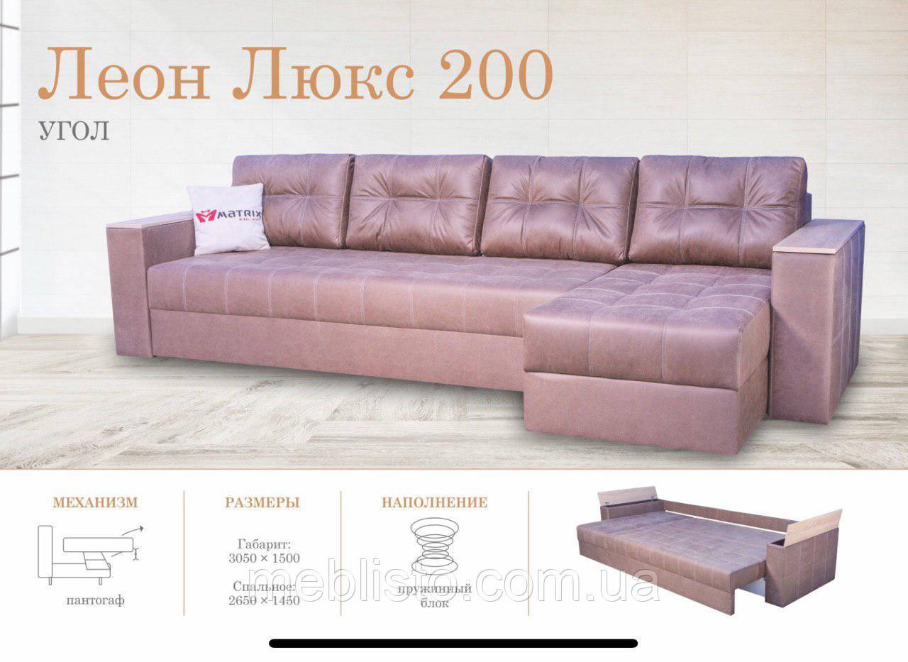 Кутовий диван Леон Люкс 200