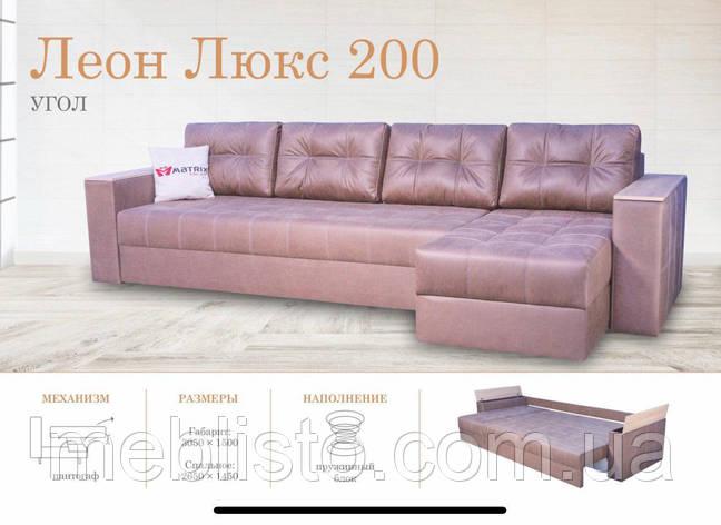 Кутовий диван Леон Люкс 200, фото 2