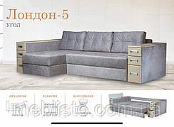 Угловой диван Лондон 5 2.65 на 1.50