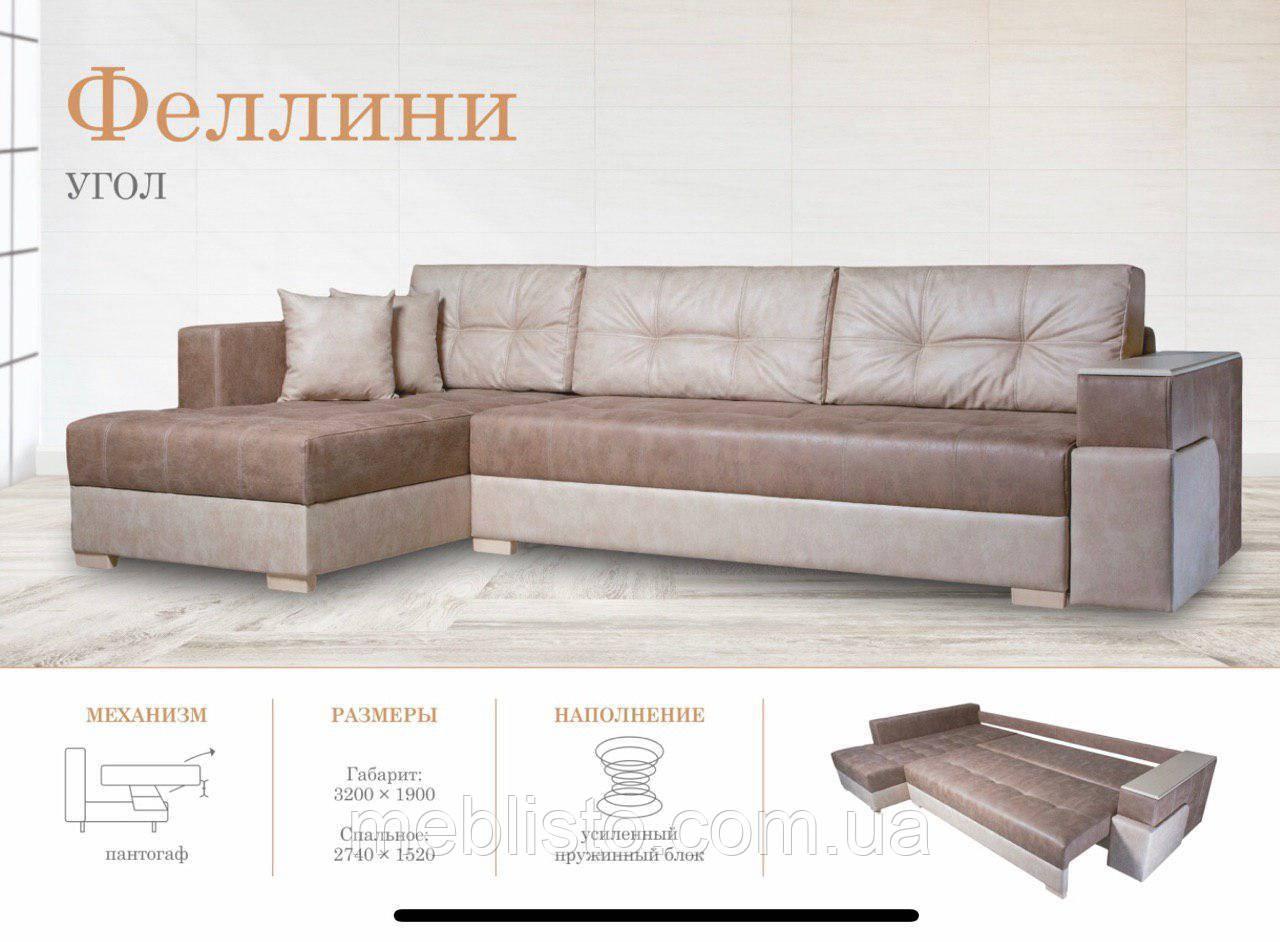 Кутовий диван Филини3.20 на 1.90