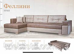 Угловой диван Филини3.20 на 1.90