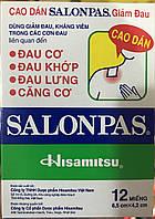 Обезболивающий пластырь Салонпас Salonpas 6,5х4,2 12шт (Вьетнам)