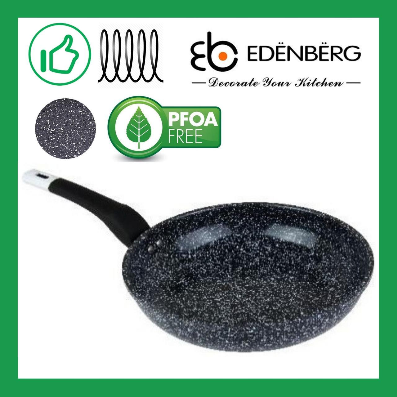 Сковорода Edenberg из литого алюминия с мраморным антипригарным покрытием 26 см (EB-4125)