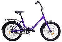 Велосипед Aist Smart 20 1.1 Складной