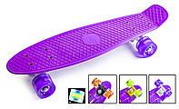 Детский Скейт Пенниборд Фиолетовый. (светящиеся колеса +40 грн)