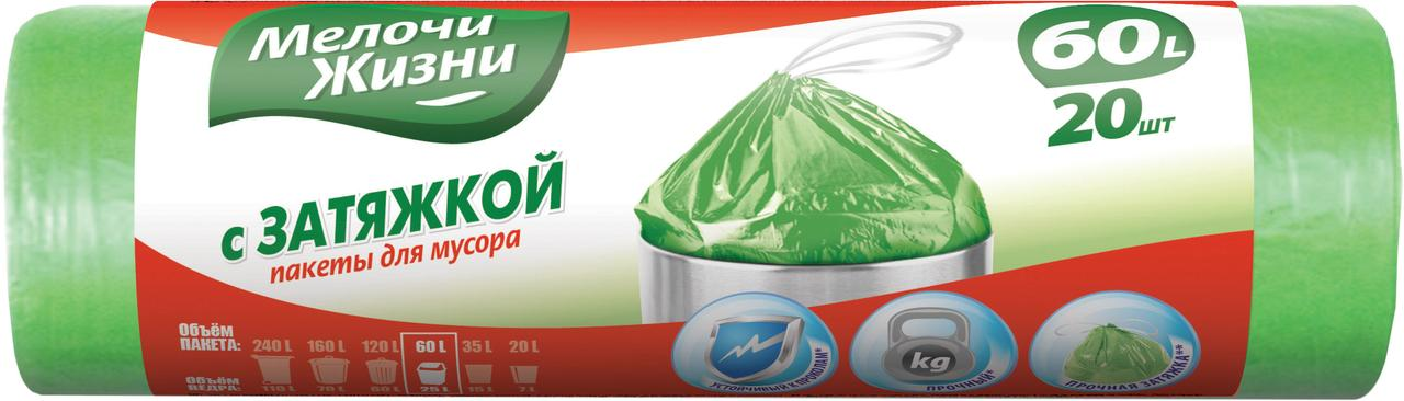 Пакеты для мусора Мелочи Жизни Стандарт с затяжкой 60 л 20 шт