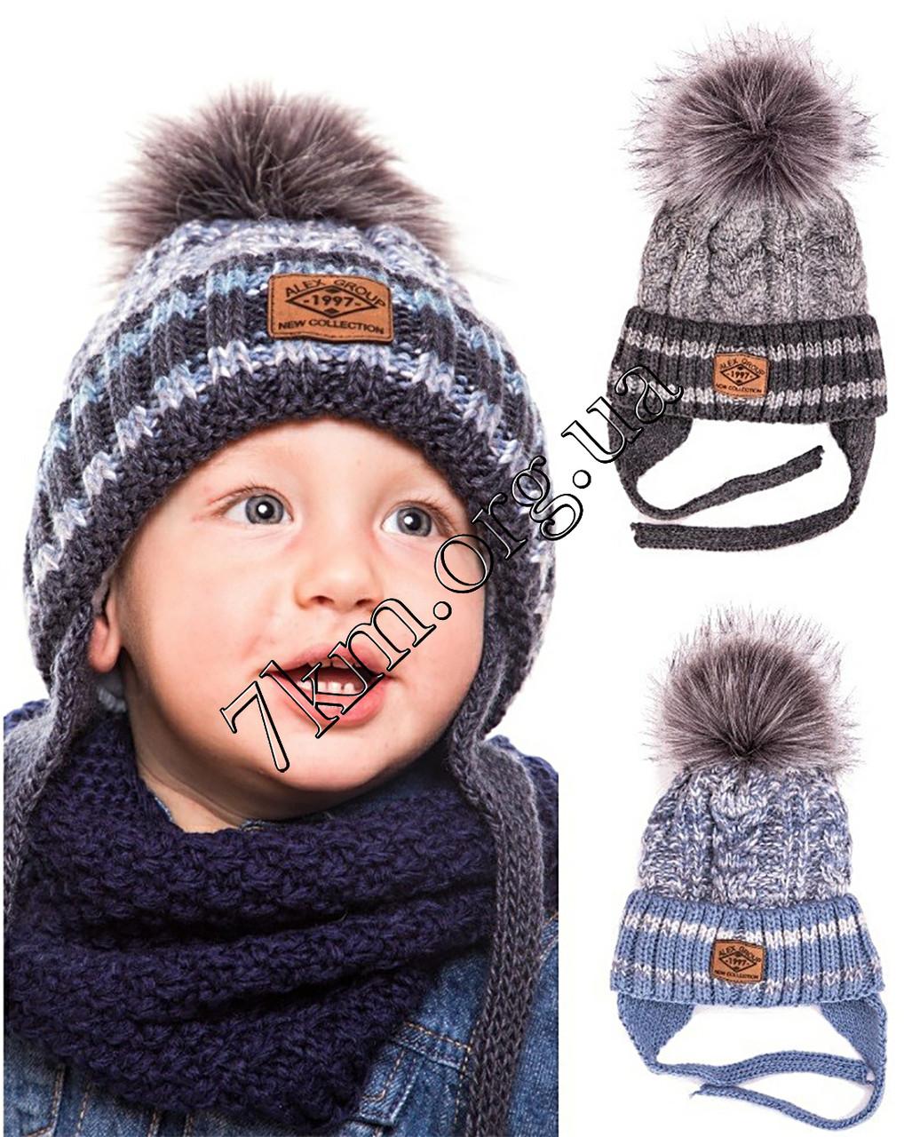 Шапка детская для мальчиков вязка +завязки 46-50 р.р. Украина Оптом 1041