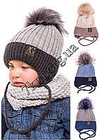 Шапка детская для мальчиков вязка +завязки 46-50 р.р. Украина Оптом D510