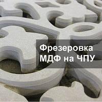 Фрезеровка МДФ, фасады из МДФ на ЧПУ