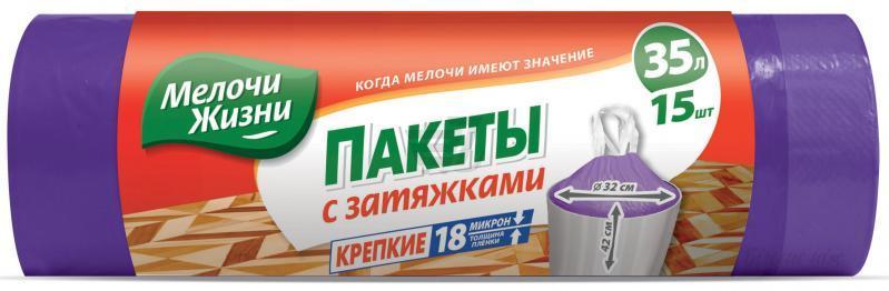 Пакеты для мусора Мелочи Жизни с затяжкой 35 л 15 шт