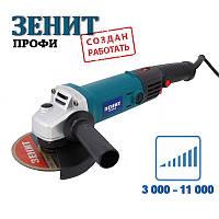 Болгарка «ЗЕНИТ» ЗУШ-125/1100 РС Профи (с регулировкой оборотов)