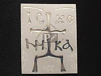 Наклейка на автомобиль силиконовая на освещение Иисус Христос Ника, золото (h=55 мм, l=70 мм)