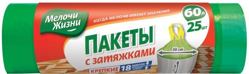 Пакеты для мусора Мелочи Жизни Стандарт с затяжкой 60 л 25 шт