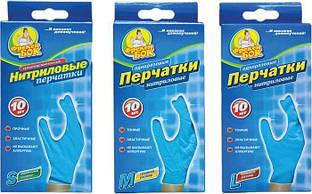 Перчатки (нитрил) 10шт ФБ р. L