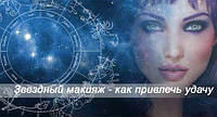 Астрология и макияж