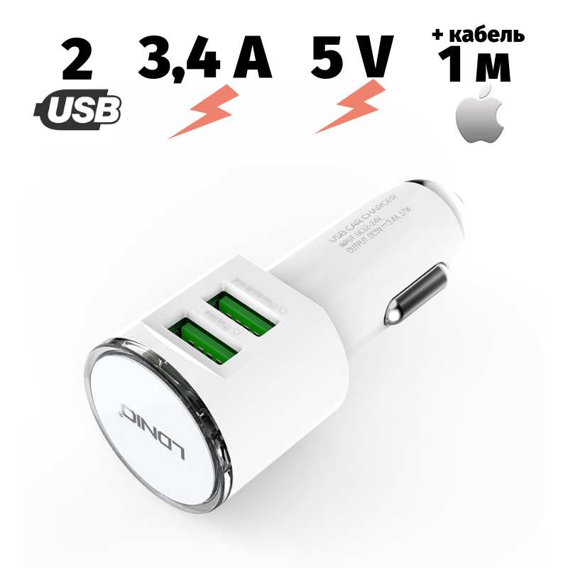 Автомобильное зарядное устройство адаптер Ldnio DL-C29 для iPhone 2 USB Port 3.4A