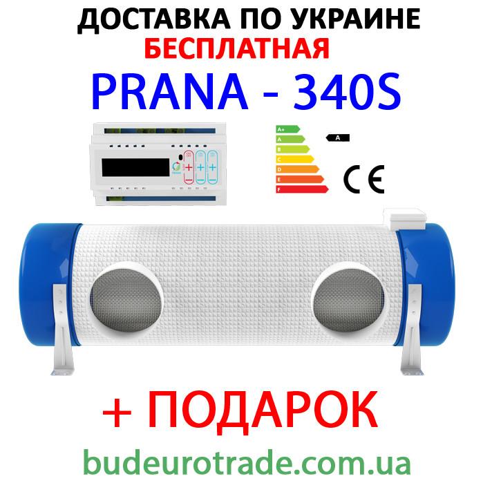 РЕКУПЕРАТОР ПРАНА 340S