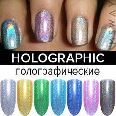 Holographic (голографические)