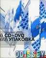 CD+DVD упаковка. Печать+поспечатгная обработка (на англ. яз. )