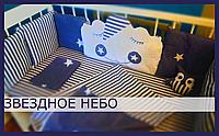 Набор в кроватку с бортиками Звездное небо (9 предметов)