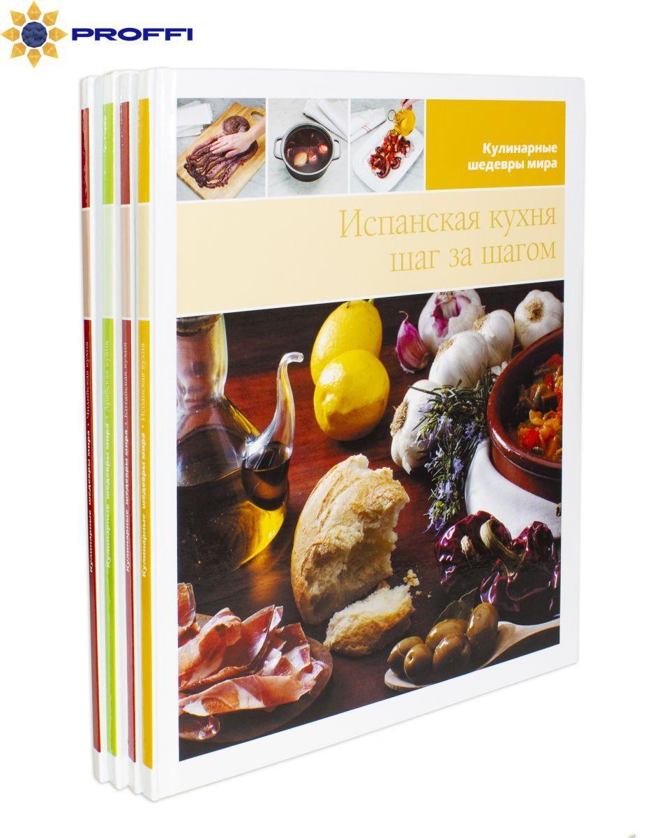 Кулинарные шедевры мира (комплект из 4 книг)