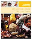 Кулинарные шедевры мира (комплект из 4 книг), фото 2