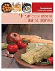 Кулинарные шедевры мира (комплект из 4 книг), фото 4