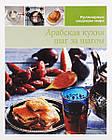 Кулинарные шедевры мира (комплект из 4 книг), фото 5