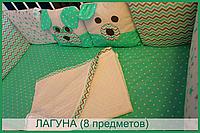 Набор в кроватку Laguna (8 предметов)