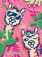 Дневник школьный ANIMALS